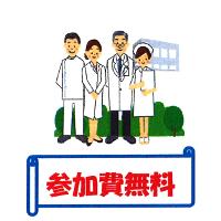 看護職合同就職説明会 看護技術講習会のご案内