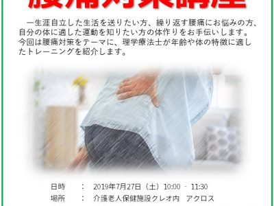 腰痛対策講座開催のお知らせ