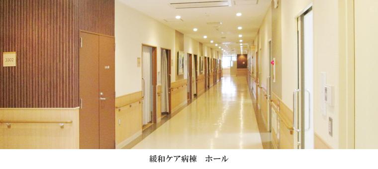 平和台病院 緩和ケア病棟 | 病棟設備